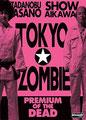Tokyo Zombie (2005/de Sakichi Satô)