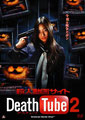 Death Tube 2 (2010/de Yôhei Fukuda)
