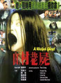 A Wicked Ghost (1999/de Tony Leung Siu Hung)