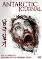 Antarctic Journal (2005/de Yim Pil-Sung)