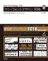 2009.07 【フリーフォント デザイン1016 すぐに使える アートワーク (技術評論社)】