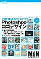 2001.12【photoshopロゴデザイン(MdN)】