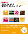 2009.08 【フリーフォント& 文字デザインコレクション (毎日コミュニケーション)】