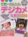 2009.10 【世界一かんたん デジカメ年賀状 〈2010〉(ASCII)】