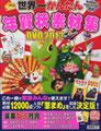 2012.10【世界一かんたん年賀状素材集 DVD 2013 (ASCII)】