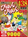 2013.10【印刷するだけびゅんびゅん年賀状 DVD 2014(ASCII)】