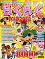 2011.10【家族で使える!らくらく年賀状DVD 2012(ASCII)】