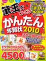 2009.10【筆王でつくる かんたん年賀状 2010 (ASCII)】
