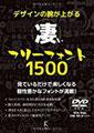 2015.01【 デザインの腕が上がる 凄いフリーフォント1500(ラトルズ)】