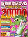 2011.10【賀春年賀状DVDメガ盛イラスト 20000 辰年版(ASCII)】