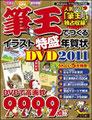 2010.10【筆王でつくるイラスト特盛年賀状DVD 2011(ASCII)】
