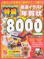 2007.10 【厳選イラスト 年賀状8000 (ASCII)】