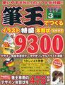 2006.10 【筆王でつくるイラスト 特選年賀状9300 (ASCII)】