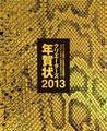 2012.10【クリエーターズ年賀状2013(株式会社秀和システム)】