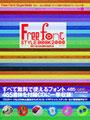 2008.07 【フリーフォント スタイルブック (晋遊社)】