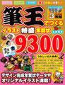 2008.10 【筆王でつくるイラスト 特選年賀状9300 (ASCII)】