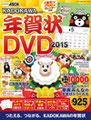 2014.10【KADOKAWA年賀状 DVD 2015(KADOKAWA)】