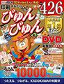 2015.10【印刷するだけびゅんびゅん年賀状 DVD 2016(KADOKAWA)】