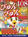 2016.10【印刷するだけびゅんびゅん年賀状 DVD 2017(KADOKAWA)】