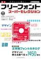 2010.05【デザインに効く! 標準 フリーフォントスーパーセレクション(インプレス)】