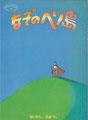【絵本】なぞのヘソ島/橘川幸夫著/アリス出版/1988年