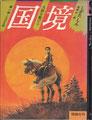 【挿絵・装丁】国境/しかたしん著/理論社/1986年~