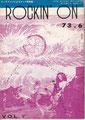 ROCKIN'ON vol.5表紙(真崎守+橘川幸夫)