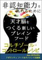 天才脳をつくる新しいブレインフード