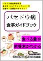 バセドウ病食事ガイドブック アポワンティフード&サイエンス Acco MUKAWA