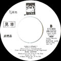 Department of Youth / Cold Ethyl - Japan - Promo - B