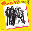 Caught in a Dream / Hallowed be my Name - Japan - Front