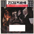 Elected - Rare Japanese 2 records Promo - Front