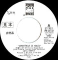 Department of Youth / Cold Ethyl - Japan - Promo - A