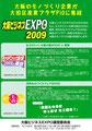 大阪ビジネスEXPO2009 冊子2