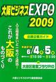大阪ビジネスEXPO2009 冊子1