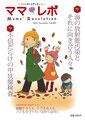ママレボ3号(2012年12月発売号)