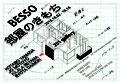 """BESSO """"部屋のきもち""""                       2018年10月2日(火)~10月16日(火)"""