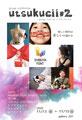 "Group Exhibition ""utsukucii #2""                                             2020年11月13日(金)・14日(土)・15日(日)"