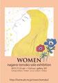 長野ともこ Women                2013年11月23日(土)~12月8日(日)