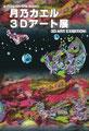 月乃カエル 3Dアート             2014年4月27日(日)~5月6日(火)