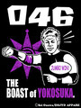 横須賀享選手『THE BOAST of YOKOSUKA』