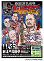 当方主催『格闘演芸道場WRE』vol.2