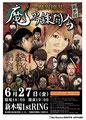 『魔界錬闘会』第参回ポスター
