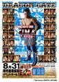 ドラゴンゲート『CIMA選手凱旋興行』2013