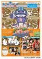 『アメ横秋の大感謝祭』2010年版