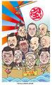 『日本の華麗なる一族』(アントレックス)表紙