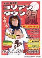 『東上野コリアンタウン祭』2010