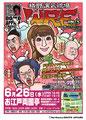 当方主催『格闘演芸道場WRE』vol.3