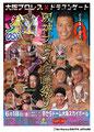 ドラゴンゲート×大阪プロレス『阪神プロレス喧嘩祭り』2010