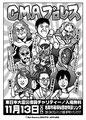 CMAプロレスリング「東日本大震災復興チャリティープロレス」